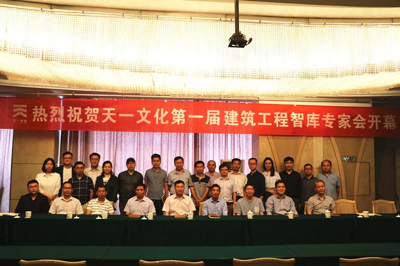 天一文化第一届建筑工程智库专家会在郑州圆满举行