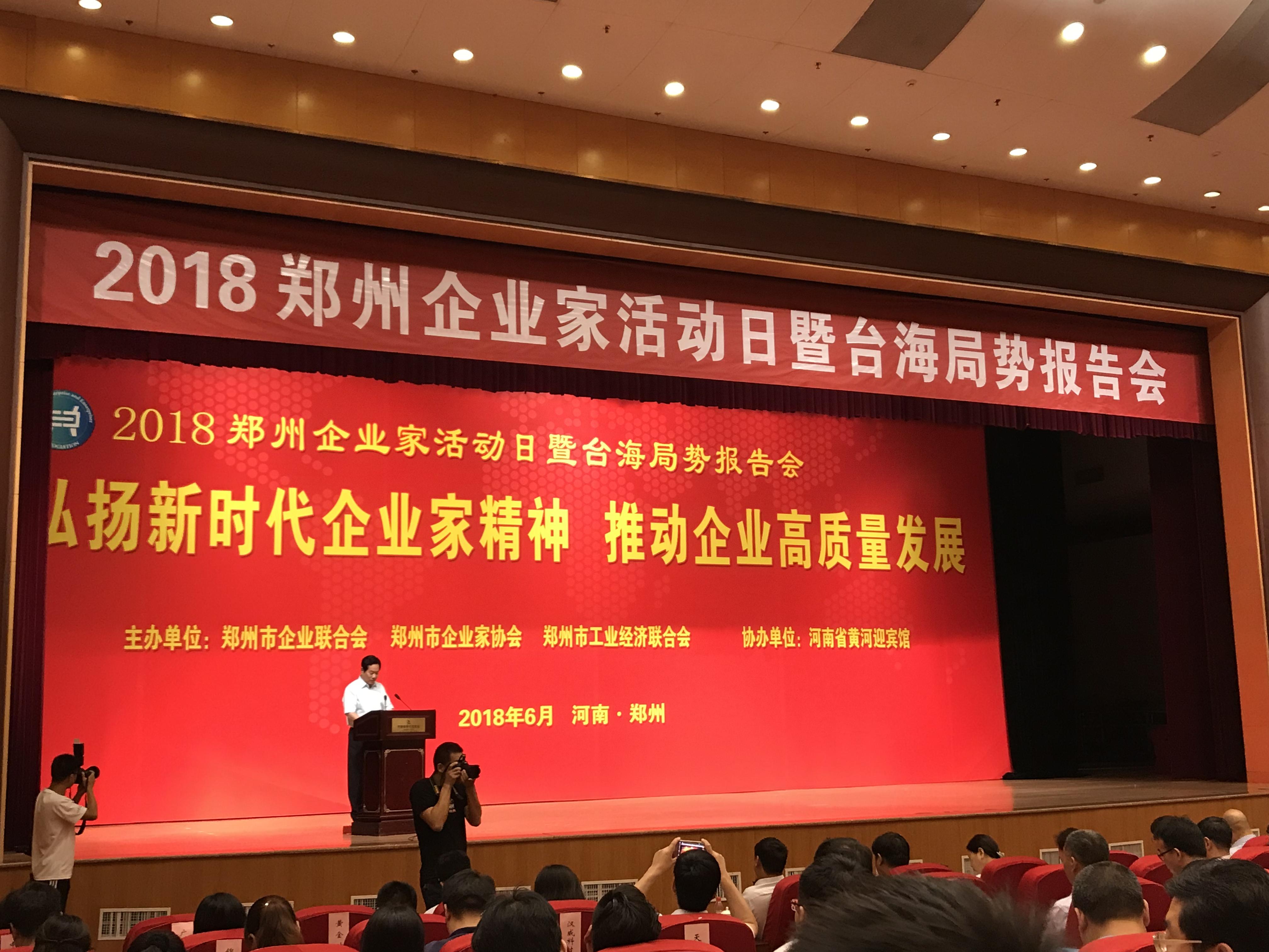 """热烈祝贺天一文化荣膺""""郑州转型创新杰出企业"""""""
