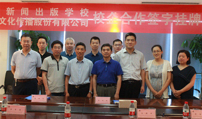 热烈祝贺天一文化与河南省新闻出版学校校企合作签约挂牌仪式圆满成功