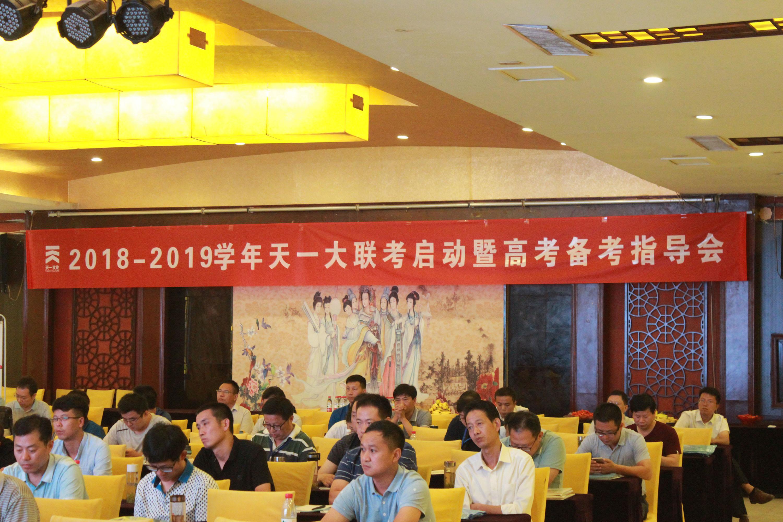 2018-2019学年天一大联考(安徽)启动仪式暨高考备考指导会圆满召开