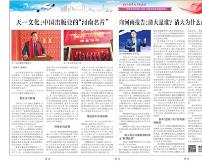 《河南日报》问道天一文化,展示中国出版业的河南名片
