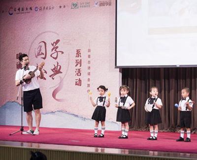 9月9日,《唱诵国学经典系列活动》在首都图书馆拉开序幕
