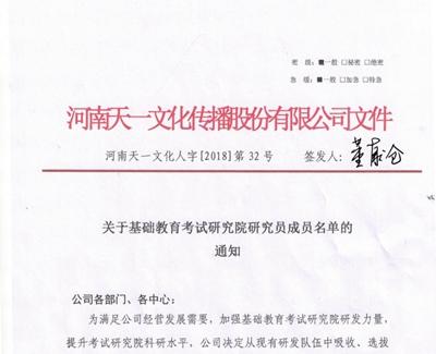 基础教育考试研究院研究员成员名单公布