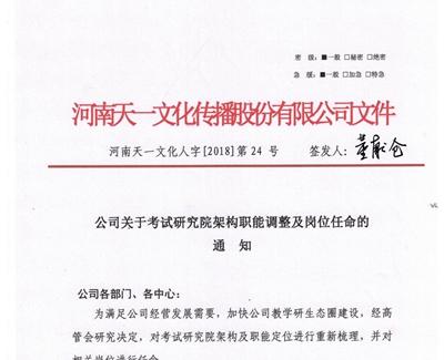 天一文化考试研究院架构职能调整及岗位任命情况公布