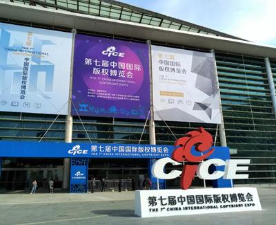 天一文化携手18家单位亮相第七届中国国际版权博览会