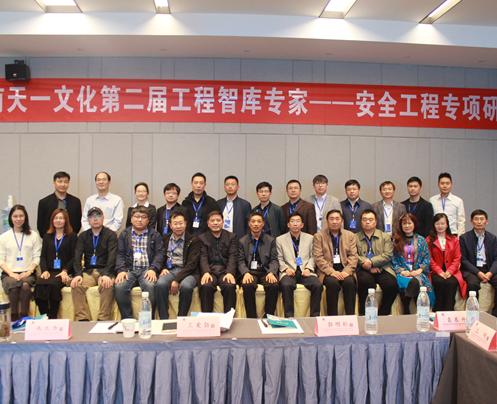 天一文化第二届工程智库专家——安全工程专项研讨会圆满召开