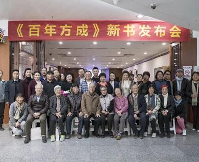 11月3日,《百年方成》新书发布会在京召开