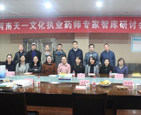 河南天一文化执业药师专家智库研讨会在郑州顺利召开