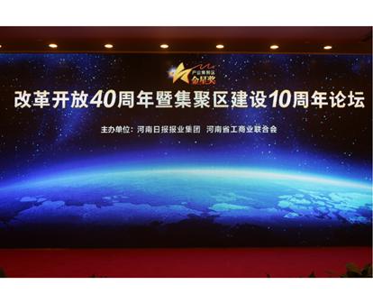 河南产业集聚区建设10周年高峰论坛暨纪念改革开放40年河南卓越贡献企业家、创新先锋颁奖仪式隆重举行