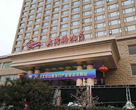 天一文化参展2019年北京书会,优秀产品受到来宾的广泛关注