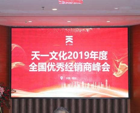 """热烈祝贺""""天一文化2019年度全国优秀经销商峰会(中学版块)"""" 圆满召开"""