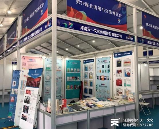 天一文化参展第二十九届全国图书交易博览会