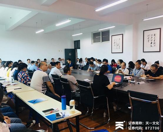 2019天一文化考试研究院编辑解题能力大赛总结暨表彰会议圆满举行