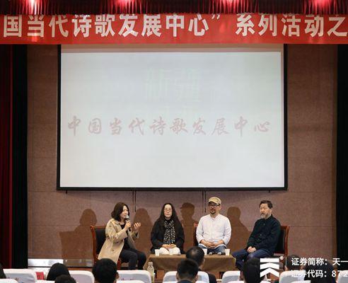"""""""河南大学民生学院·天一中国当代诗歌发展中心"""" 成功举办首届诗歌节活动"""