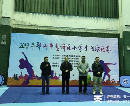 """河南天一文化助力""""2019惠济区小学生网球比赛""""成功举办"""