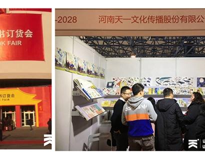 2020年北京图书订货会昨日开幕,天一「文化出版」图书再续风采