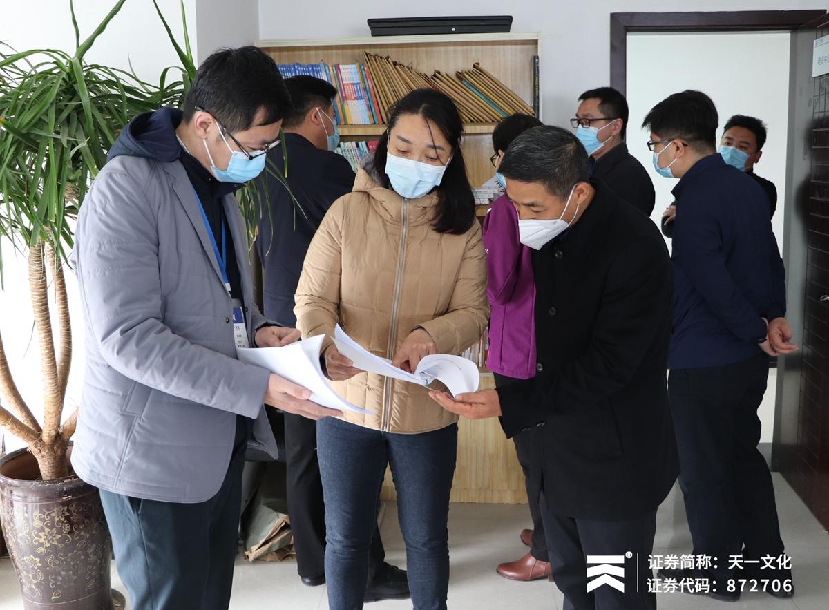 郑州市委宣传部领导莅临天一文化,调研我司复工复产情况