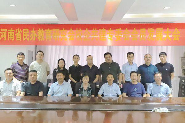 河南省民办教育研究会校企共建专委会会员发展大会顺利举办