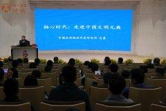 轴心时代:走进中国文明元典——天一文化讲坛第七期成功举办