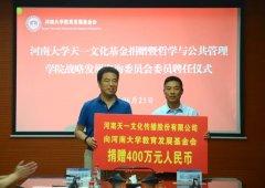 """天一文化向河南大学捐赠400万元!""""河南大学天一文化基金""""设立"""