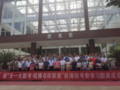 天一文化组织天一大联考·皖豫联盟体理事校赴山东潍坊市进行交流