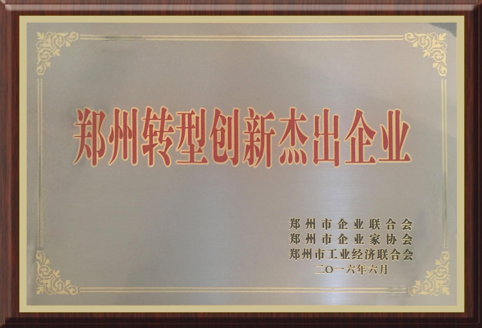 热烈祝贺天一文化被评为郑州转型创新杰出企业!