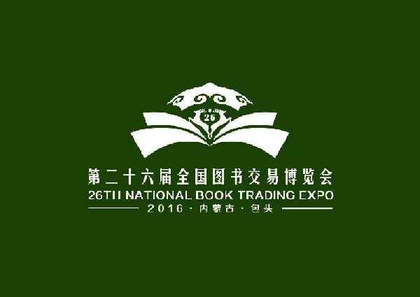 【讯息】第二十六届全国图书交易博览会即将开幕!