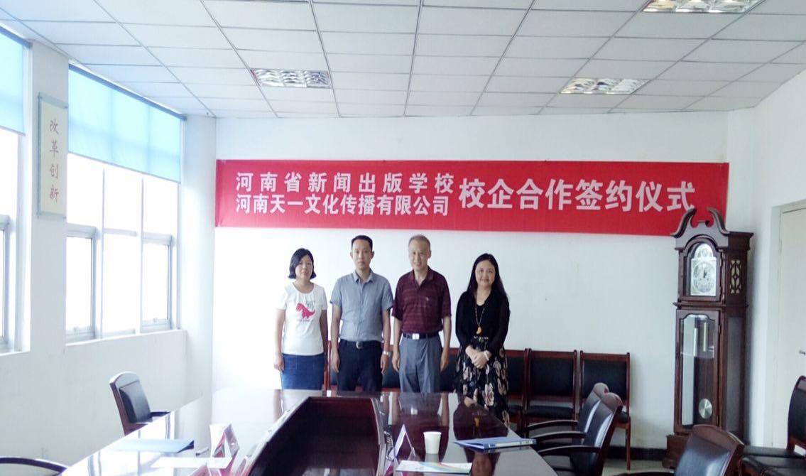 """河南省新闻出版学校""""天一文化定向班""""招生啦!免学费,等你来!"""