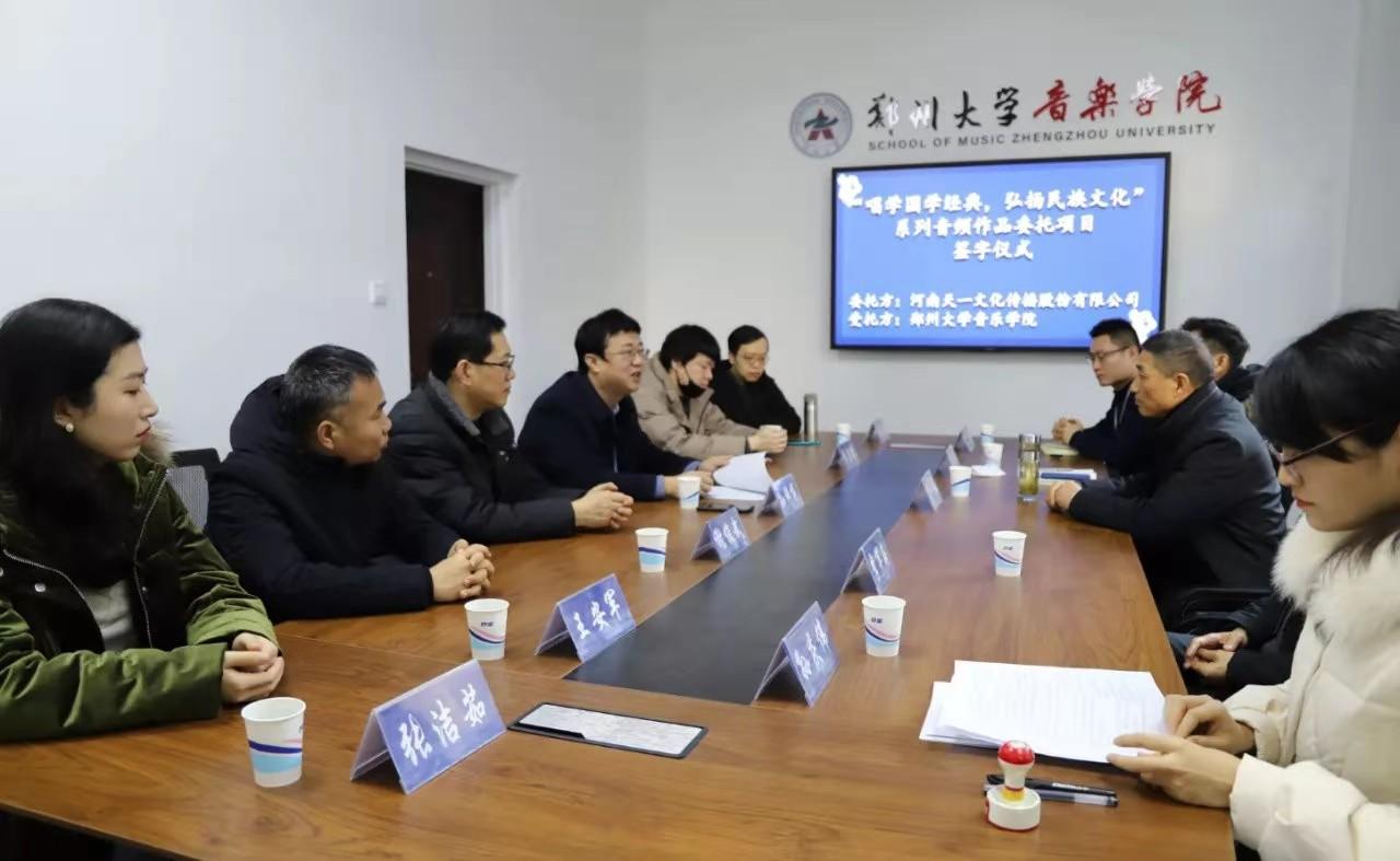 """天一童书馆与郑州大学音乐学院携手合作,共建""""唱学经典"""""""